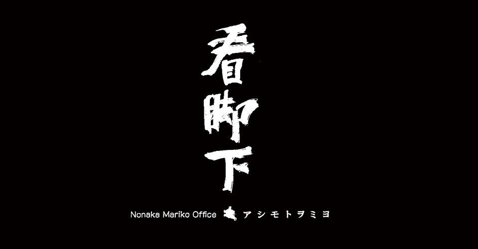 映画監督 野中真理子 Official Website
